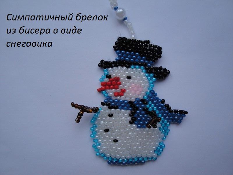 как сделать из бисера снеговика
