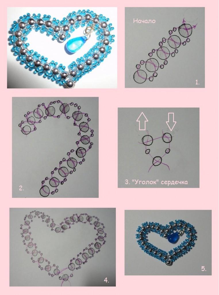 Как из бисера сделать сердце для начинающих по схеме