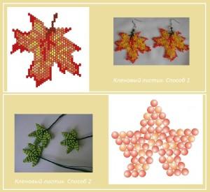 Плетем листья из бисера разными способами